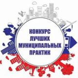 Вебинар по подготовке заявок на Всероссийский конкурс «Лучшая муниципальная практика»