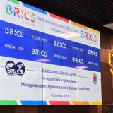 III Международный муниципальный форум стран БРИКС
