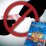 Курсы повышения квалификации «Государственная политика в сфере противодействия коррупции»