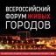 III Всероссийский Форум Живых городов.