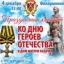 V юбилейный концерт ко Дню героев Отечества