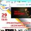 Презентация проекта Национальной библиотеки РБ «Всем миром» в поддержку фильма Солбона Лыгденова «321-я Сибирская»