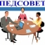 """1 сентября в 13.00ч. в кабинете 202 состоится плановое заседание Педагогического совета ГБПОУ """"ГЭТ"""""""