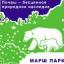 """Международная экологическая акция """"Марш парков-2015"""""""