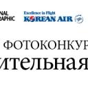 """Фотоконкурс """"Удивительная Корея""""'s Cover"""