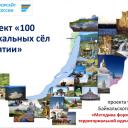 Проект «100 уникальных сёл Бурятии»