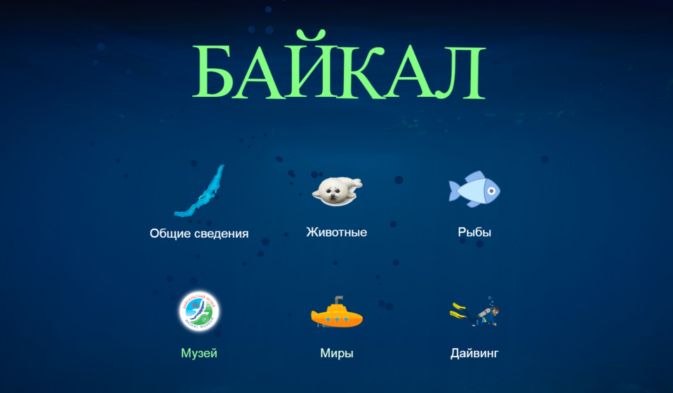 underwater.baikal-tourist.ru