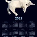 Новогодний календарь на 2020 год