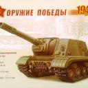 """Тяжёлая самоходная артиллерийская установка ИСУ-152 """"Зверобой"""""""