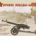 Крупнокалиберный станковый  пулемет системы Дегтярева-Шпагина обр. 1938 г (ДШК)