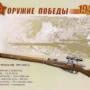 Винтовка Мосина обр. 1891-1930 гг
