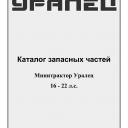 uralets-spare-parts-01