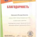 Доржиева Тамара Яковлевна
