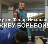 Махутов Федор Николаевич - Живу борьбой!