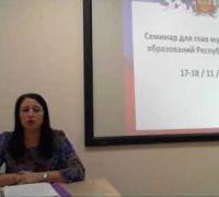 Семинар для глав МО. Взаимодействие с органами МСУ в области реализации транспортной политики