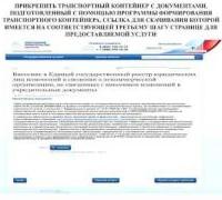 О порядке подачи документов для регистрации некомерческих организаций