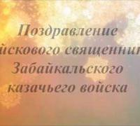 Поздравление войскового священника протоиерея Сергия Комкова