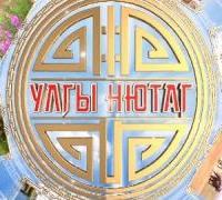 Улгы Нютаг. Кижингинский район. Эфир от 28.07.2016