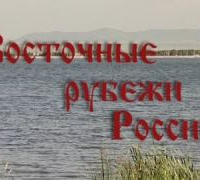 Восточные рубежи России, программа В. Жарова о военно-патриотической детской смене