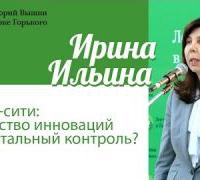 Ирина Ильина: