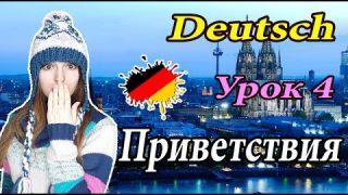 4 Урок. Немецкий язык с Ириной Шипиловой. Deutsch !Уроки для начинающих