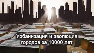 Урбанизация и эволюция городов за 10000 лет (TED-Ed на русском!)