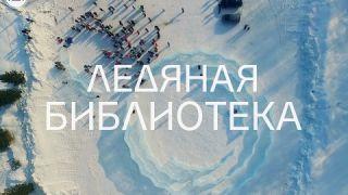 Ледяная библиотека в Байкальске