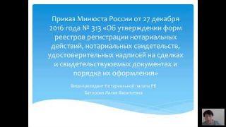 Об утверждении форм реестров регистрации нотариальных действий...