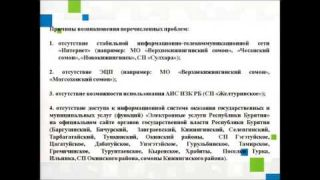 Совещание филиала Кадастровой палаты Росреестра по РБ с органами МСУ Республики Бурятия
