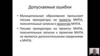 Проблемы внесения муниципальных нормативных правовых актов в Регистр