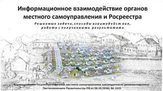 Информационное взаимодействие органов местного самоуправления и Росреестра