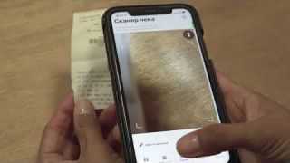 Как проверить выданный чек