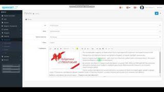 Рассылка клиентам в OpenCart 3.0